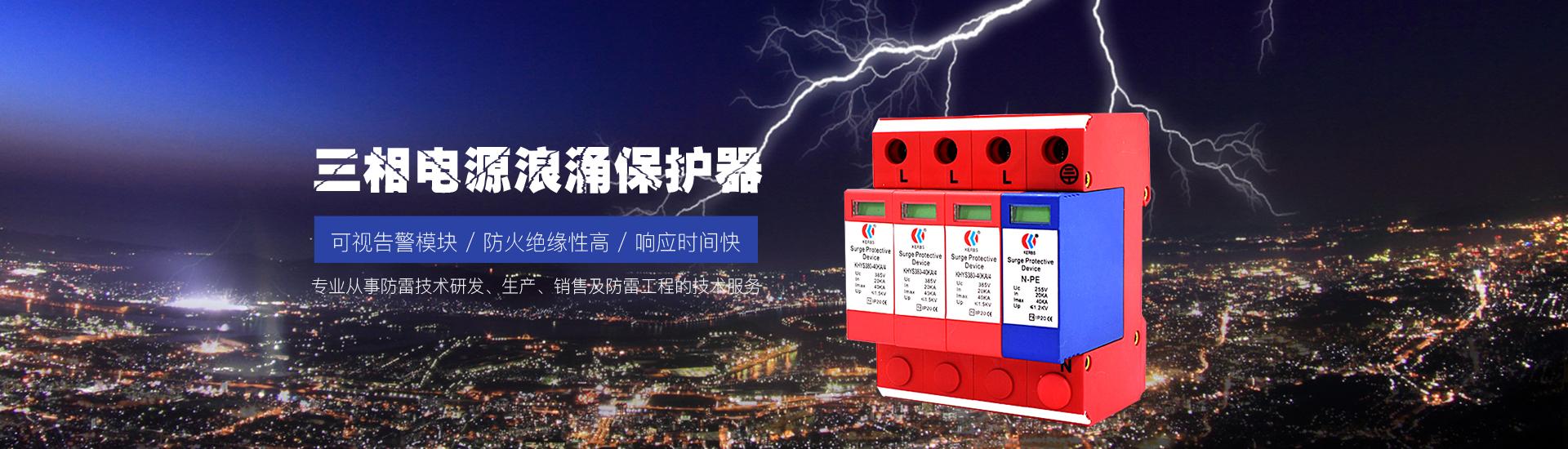 电源防雷器